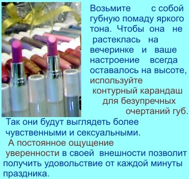 проект мастер-класс. из офиса - на праздник или как быстро сделать праздничный макияж